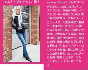 yamuna-honnin2
