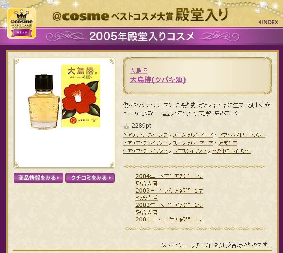 @cosme-dendou