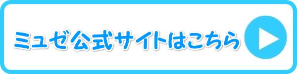 myuze-koushiki