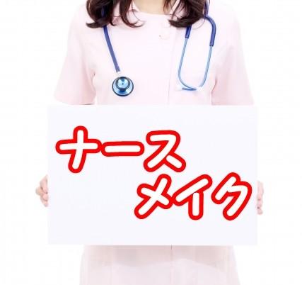 nurse-make